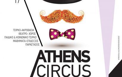 Шестой фестиваль циркового искусства в Афинах