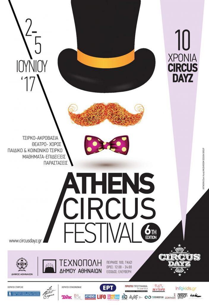 цирк в Афинах