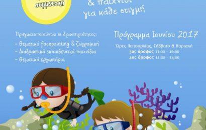 Развлечения для детей в Athens Metro Mall