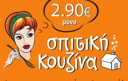Домашняя еда по цене 2,90 евро за блюдо