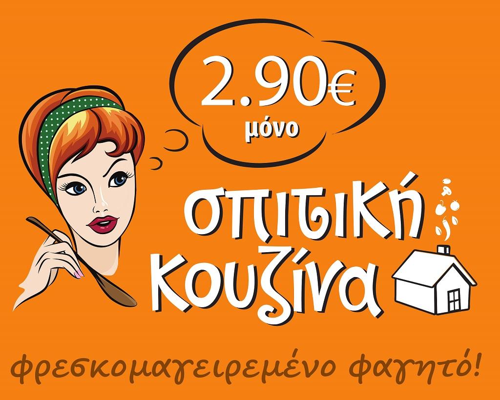 домашняя кухня на греческом