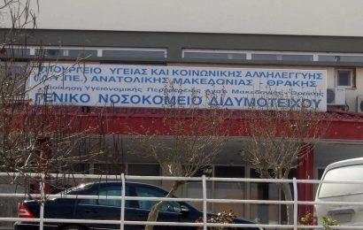 В больнице города Дидимотихо нет врачей