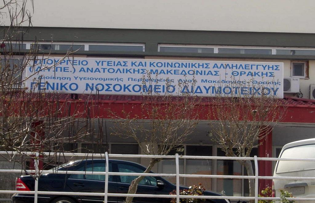 больница Дидимотихо