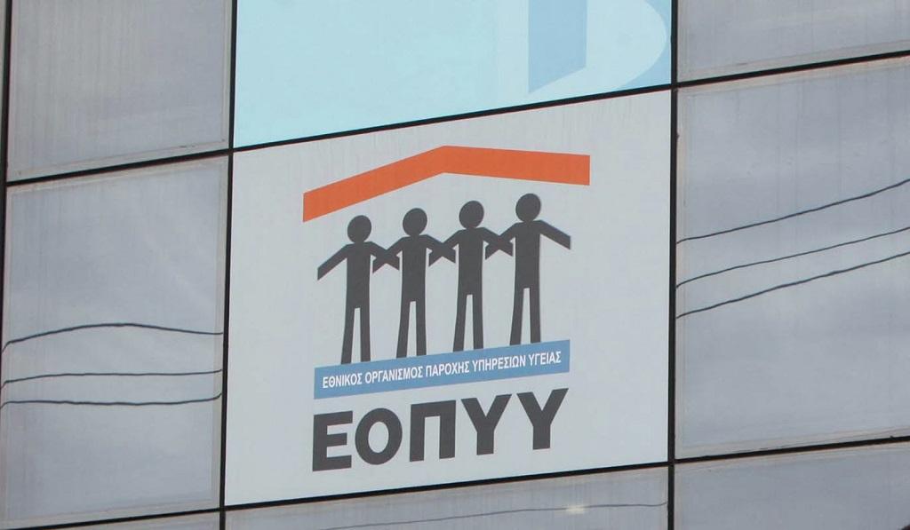 греческая страховка εοπυυ эмблема