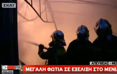 Сильный пожар в Мениди