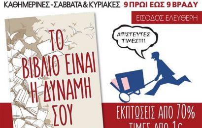 Книжный базар в Афинах