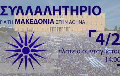В воскресение в Афинах состоится митинг протеста под лозунгом «Македония – греческая»