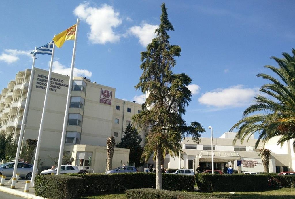παγνη νοσοκομείο