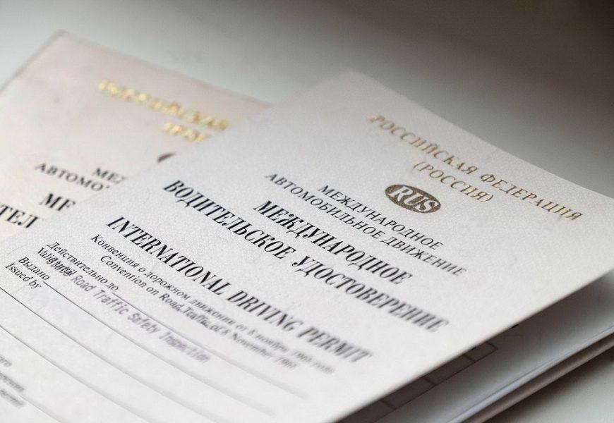 Для аренды автомобиля в Греции российским туристам необходимы международные водительские права