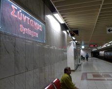 Сегодня вечером закрывают 2 станции метро
